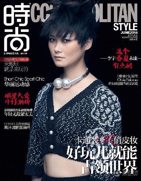 李宇春再登时尚杂志封面