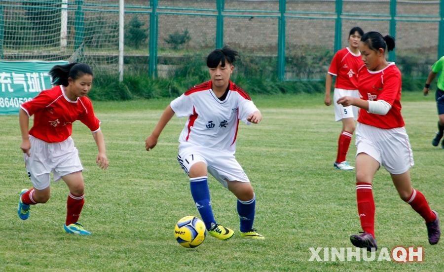 足球女子开组赛