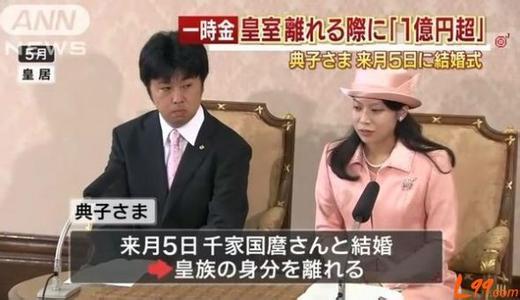 你只知道日本爱子公主吗?日本典子公主为爱放弃皇族身份