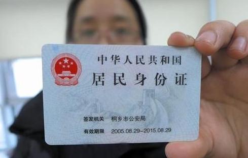 身份证 北京/身份证...