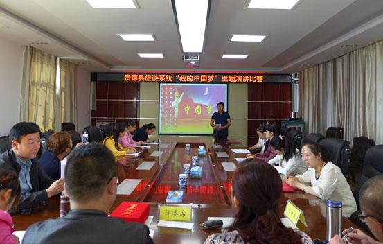 """贵德旅游局开展""""我的中国梦""""演讲比赛"""
