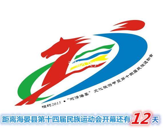 本届运动会将于2015年7月2日开幕