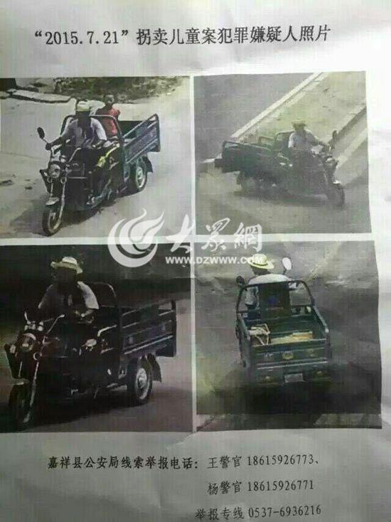 济宁嘉祥女孩失踪案最新消息:嫌犯获警方