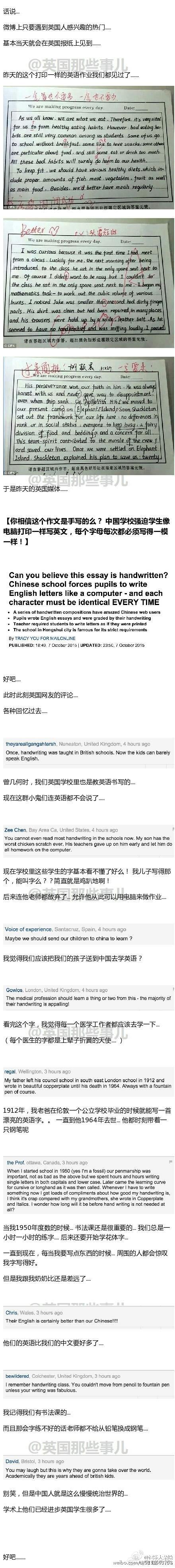 衡水中学生手写英语堪比印刷体 英国网友脑洞大开