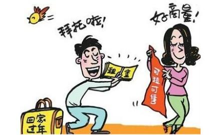 暗访郑州租男女友回家过年 价格超3千可同居