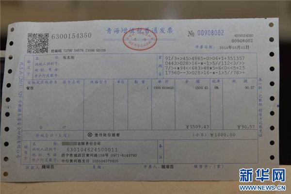青海 营改增 试点全面推开 首张发票在西宁开出图片