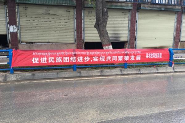 同仁县农牧科技局开展民族团结进步宣传活动