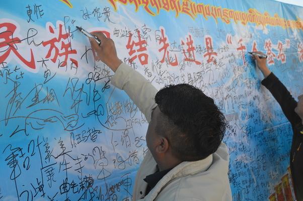 日县开展 创建民族团结进步先进县 千人签名仪式活动