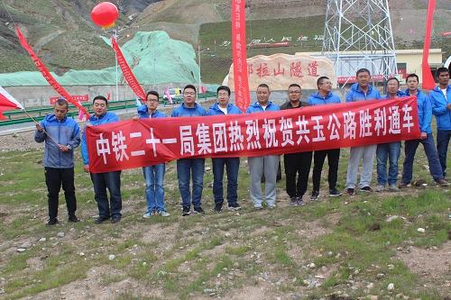 共玉高速公路起自青海省海南藏族自治州共和县恰卜恰镇,途经果洛藏族