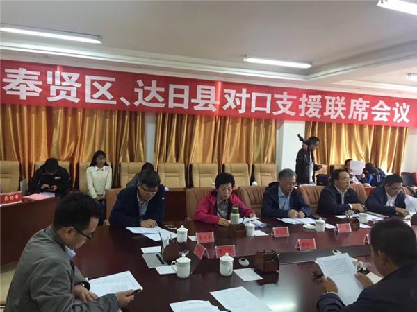 上海市奉贤区党政代表团一行莅临达日县考察指导援青工作
