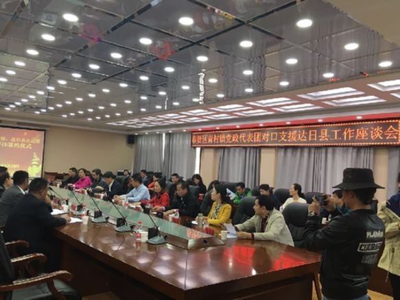 奉贤区青村镇党政代表团一行考察指导达日县援青工作