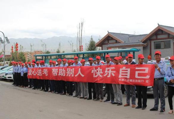 """贵德县交通局组织""""爱心车队""""为高考学子加油助威"""