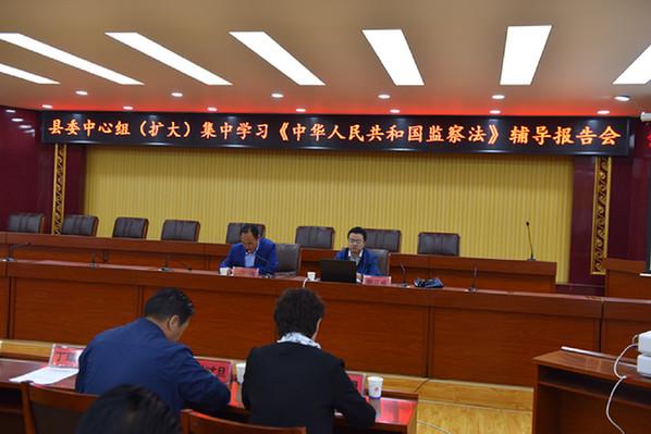 同德县委中心组召开(扩大)集中学习《中华人民共和国监察法》辅