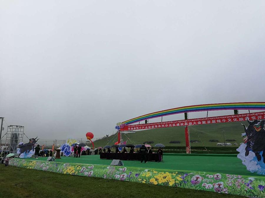 青海牦牛产业联盟海南州示范区建设启动大会暨牦牛文化旅游节今日开幕