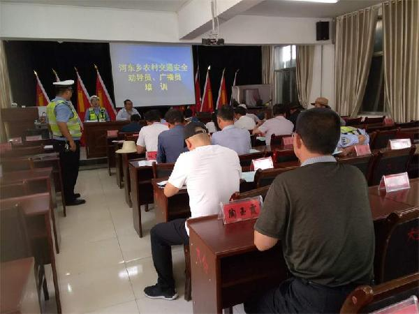 河东乡举办农村交通安全劝导员、广播员培训班