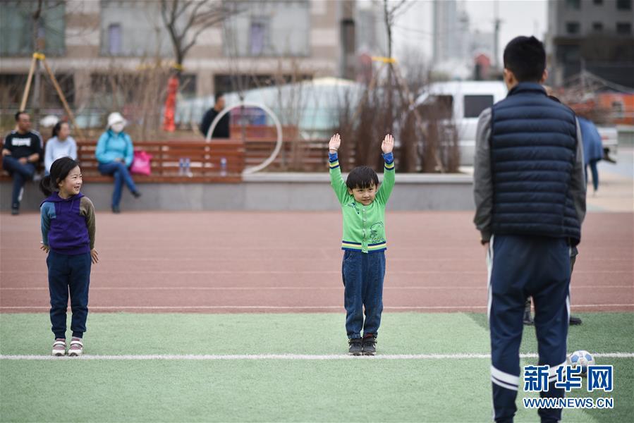 (体育)(2)全民健身——假日享运动