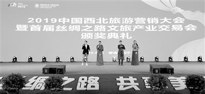 2019中国西北旅游营销大会 圆满落幕