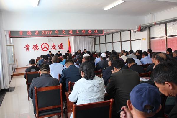 贵德县交通运输局召开贵德县2019年交通工作会议
