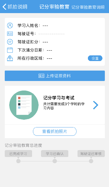 """""""西宁智慧交通""""APP再升级获好评"""