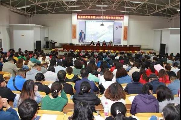 海晏县教育系统教师暑期培训圆满结束