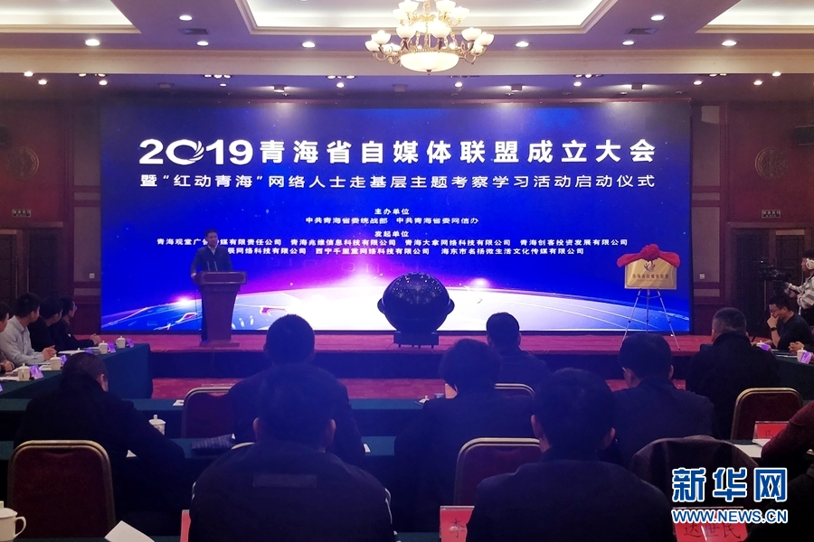 青海省自媒体联盟成立 共建清朗网络家园