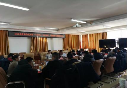 """达日县人民政府办公室党支部召开""""不忘初心 牢记使命""""主题教育"""
