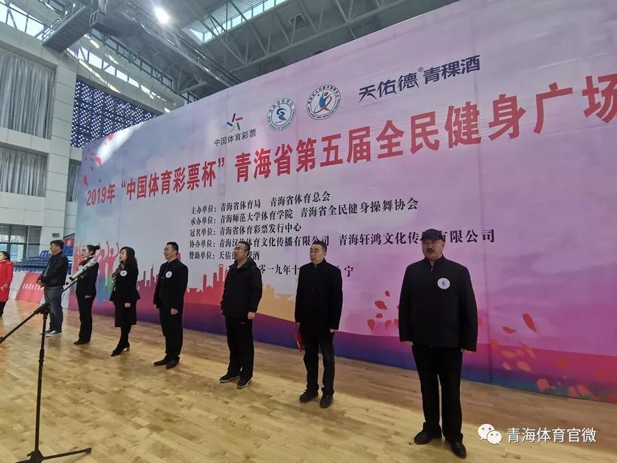 """2019年""""中國體育彩票杯""""青海省"""