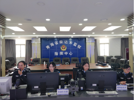 青海省柴达木监狱打造智慧监狱