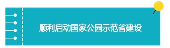 """这9条信息释放了三江源国家公园的哪些""""动""""态?"""
