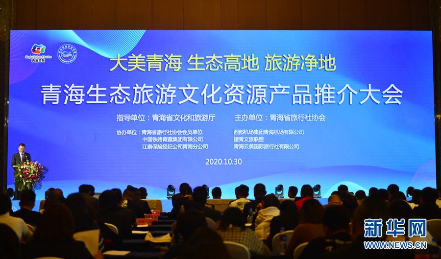 青海生态旅游文化资源吸引国内文旅市场关注
