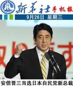 9月26日,在日本首都东京,前首相安倍晋三当选自民党总裁后发表讲话.