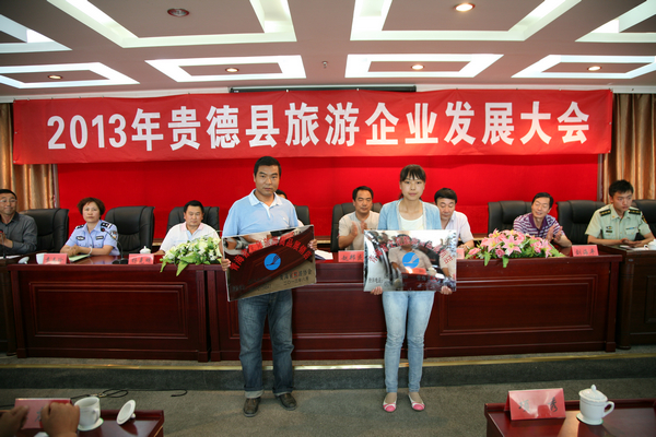 贵德县两家旅游商品企业荣获青海省文化旅游商品经销