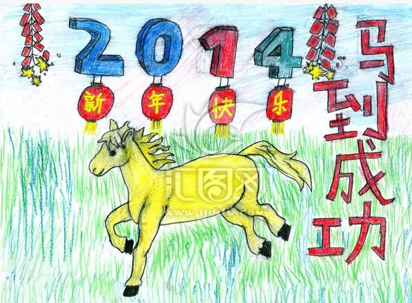 2014马年画马 盘点儿童画中的那些马