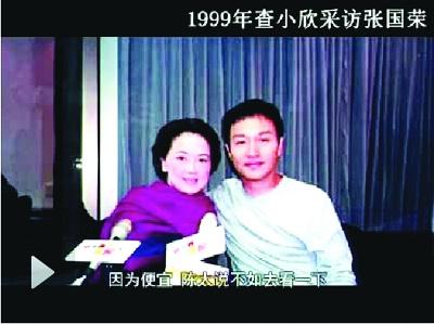 张国荣1999年接受专访:我不想死,我很怕死(图