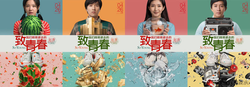 《致青春》曝海报图片