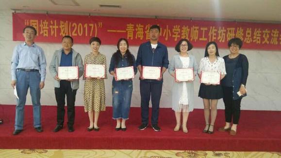 都兰县 国培计划 (2017)青海省中小学教师工作
