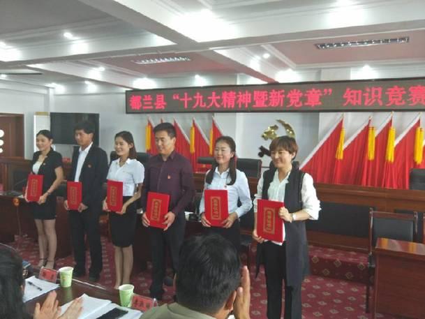 都兰县举行庆祝建党97周年十九大精神暨新党