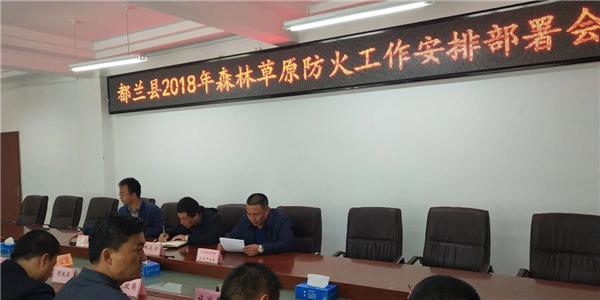 乡镇精神文明_都兰县召开2018年森林草原防火工作安排部署会议