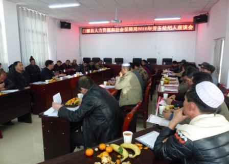门源县人社局组织召开劳务经纪人座谈会议
