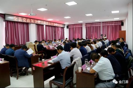 门源:召开党政领导班子政治思想建设座谈会