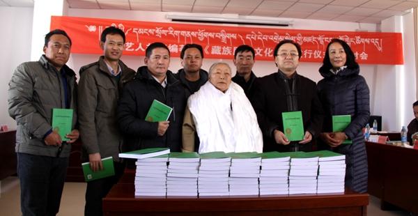 《藏族民俗文化集》发行仪式暨研讨会在天峻县举办