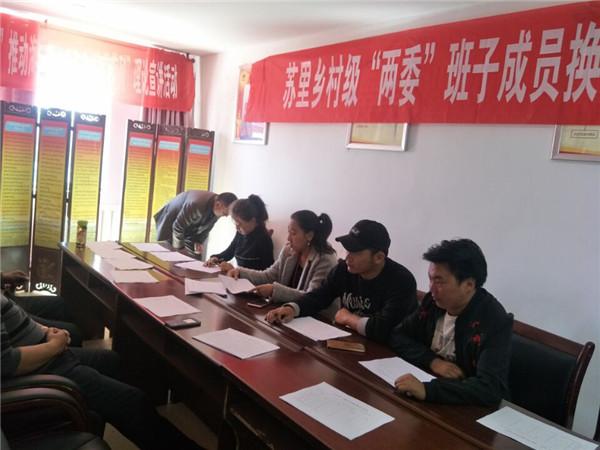 苏里乡召开村级两委班子成员换届前考核评议