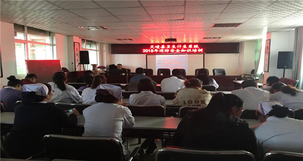 天峻县卫生计生系统开展2018年消防安全知识培训