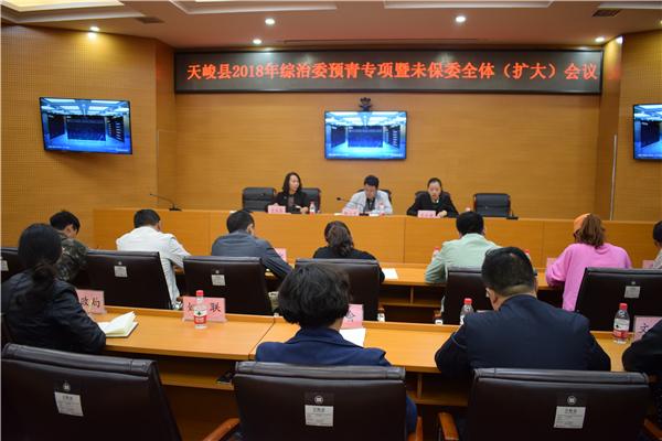 天峻县收听收看海西州2018年综治委预青专项