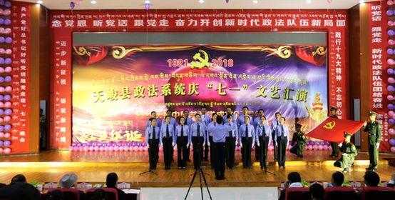 """天峻县政法系统举办 """"听党话、跟党走 迎""""七一""""文"""