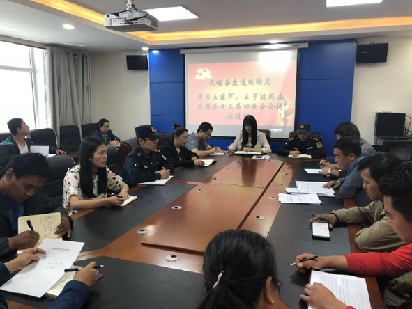 天峻县交通运输局传达学习省委十三届四次全会精神