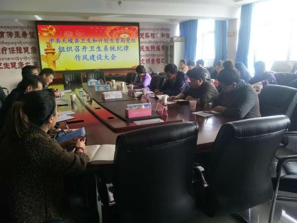 天峻县卫生和计划生育局党组组织召开纪律作风建设会议