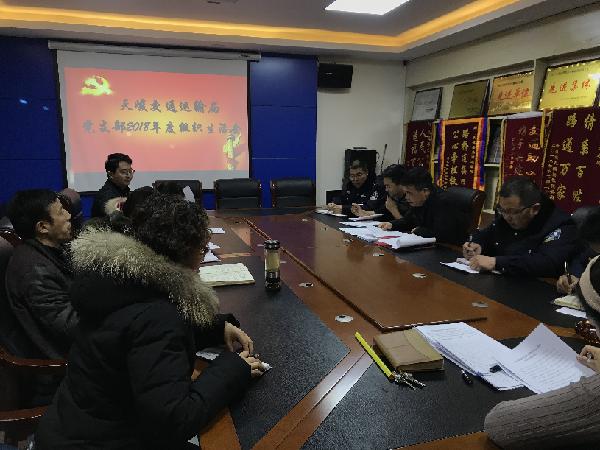 青海天峻县交通运输局党支部召开2018年度组织生活会