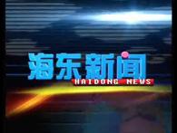 海東(dong)新聞聯播6月3日