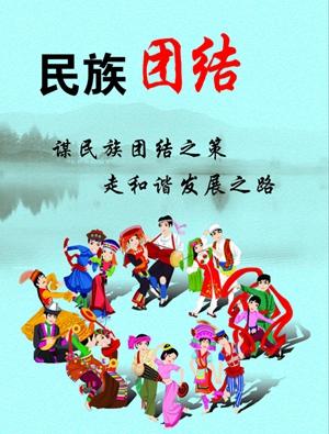 兴海县民族团结进步创建工作推进有力